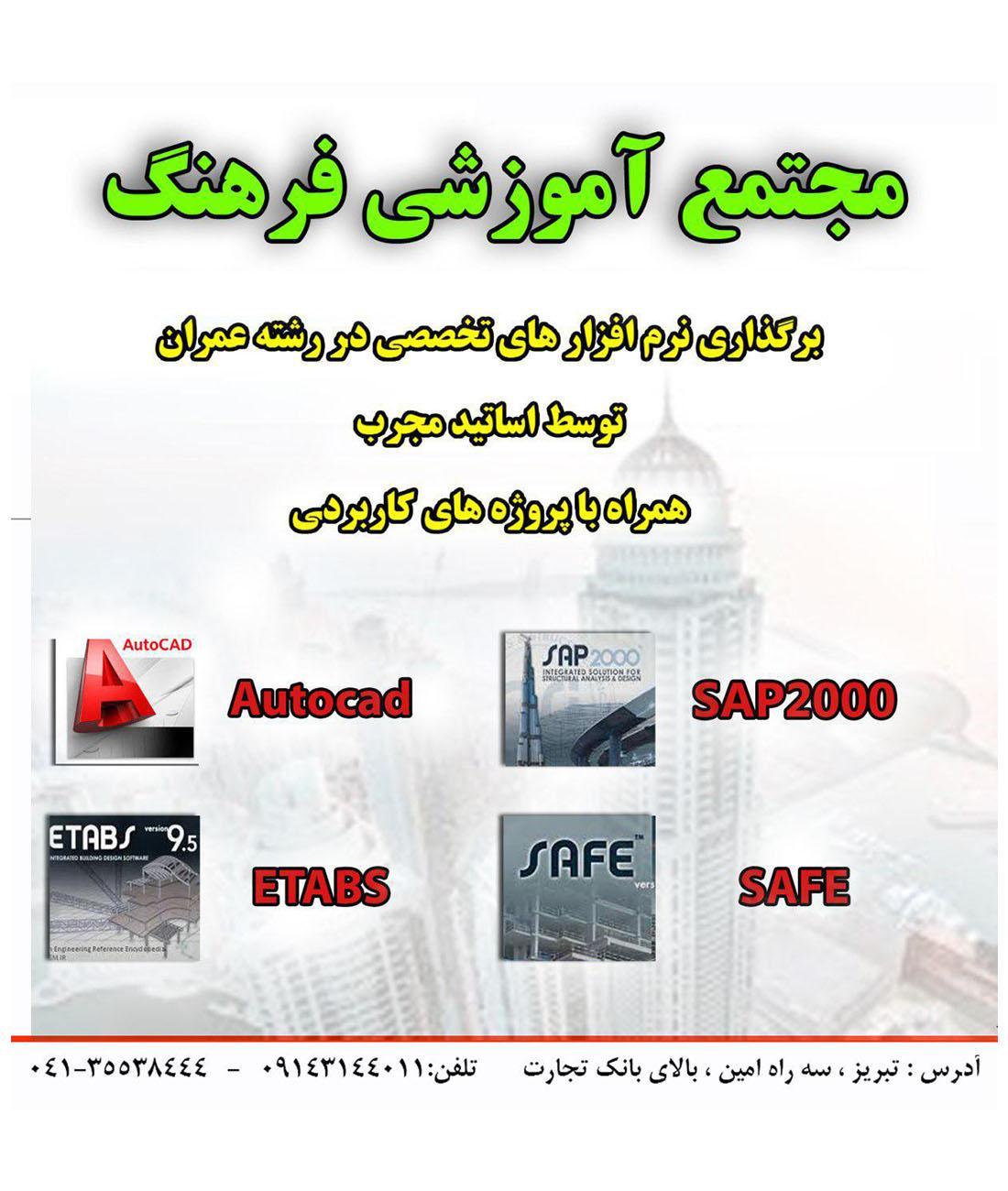 مدرک پداکوژی در تبریز