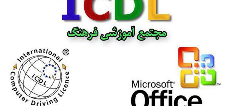 آموزش کامپیوتر در تبریز | آموزش icdl در تبریز