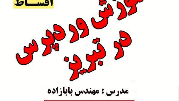 آموزش وردپرس در تبریز