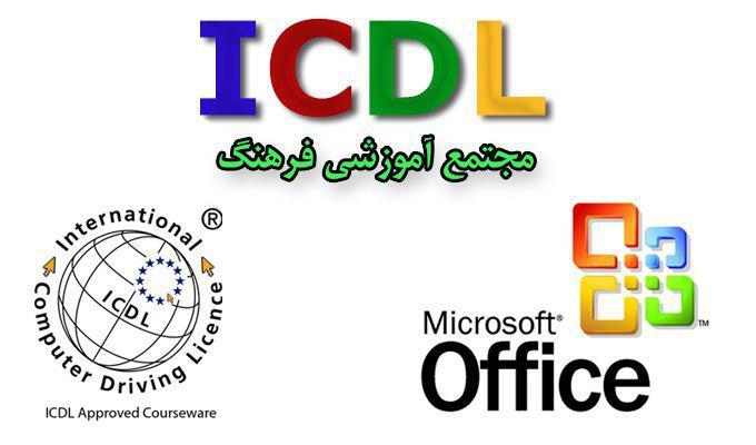 آموزش رایانه کار درجه 1و2 در تبریز