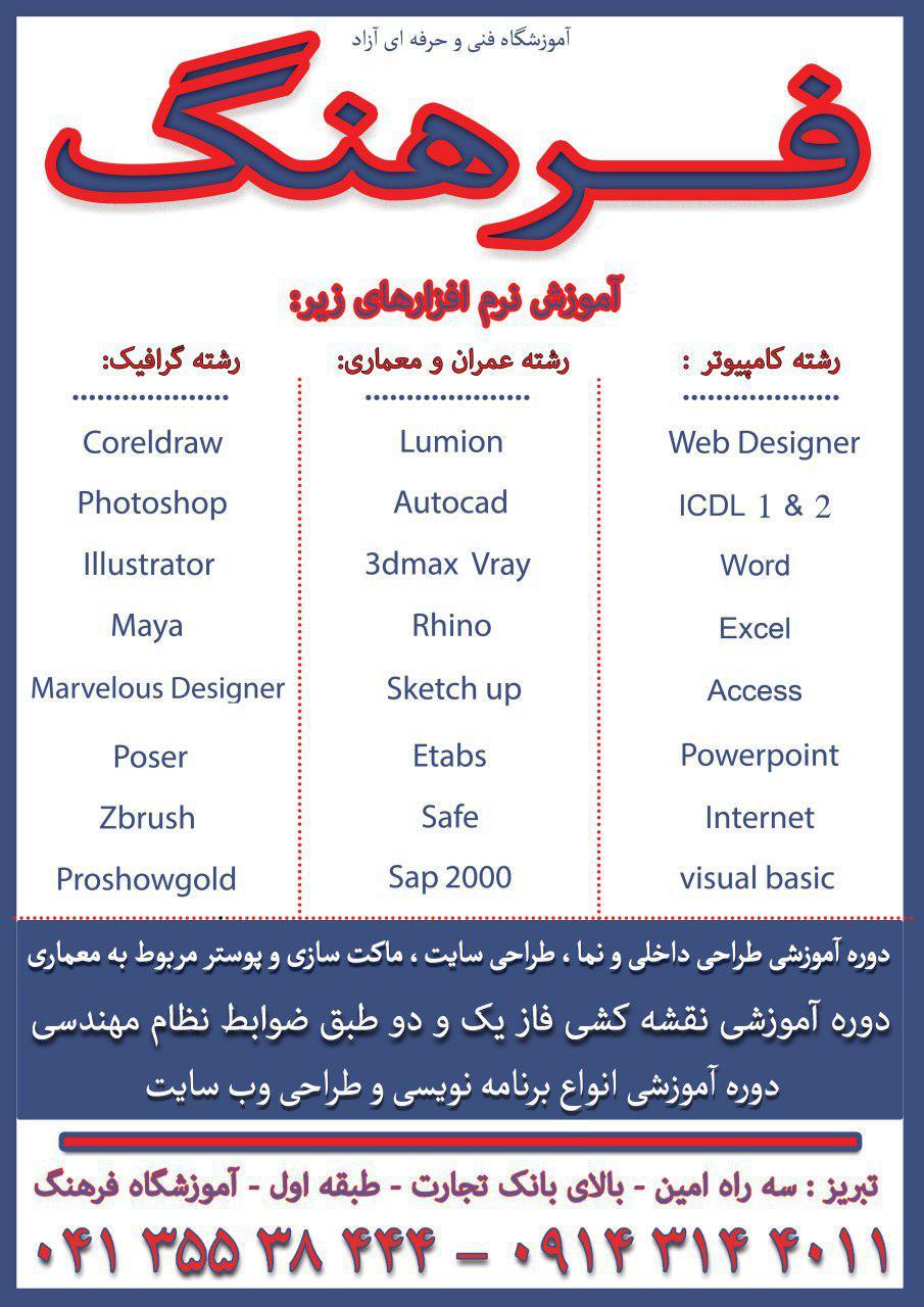 آموزش تری دی مکس 3DMax در تبریز