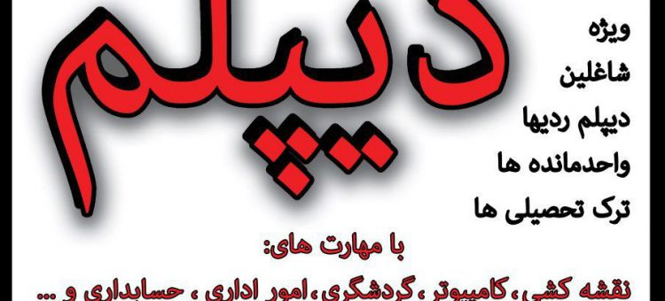 آموزش امور اداری در تبریز