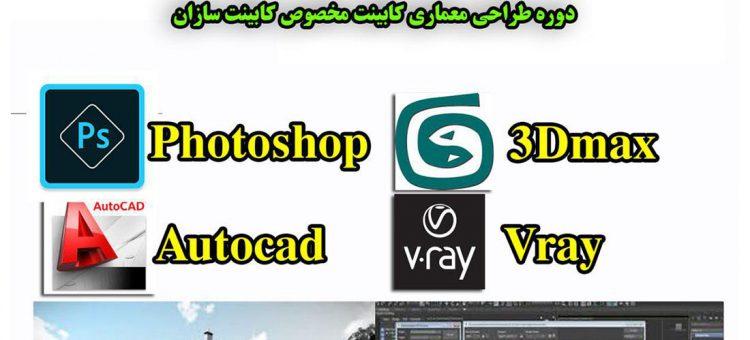 آموزش اتوکد Autocad در تبریز