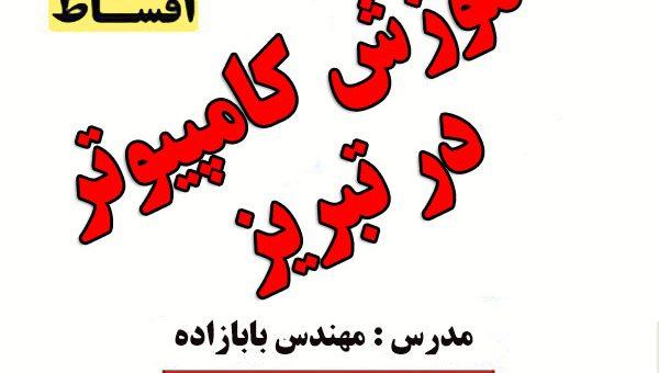 دیپلم در تبریز