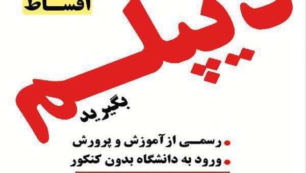 آموزش جامع پداگوژی و تدریس بزرگسالان در تبریز